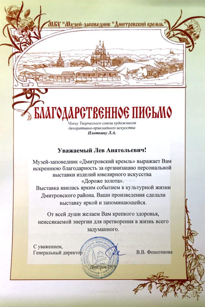 Лев Плоткин, каповое искусство, выставка, Благодарственное письмо Дмитровский кремль, Дороже золота
