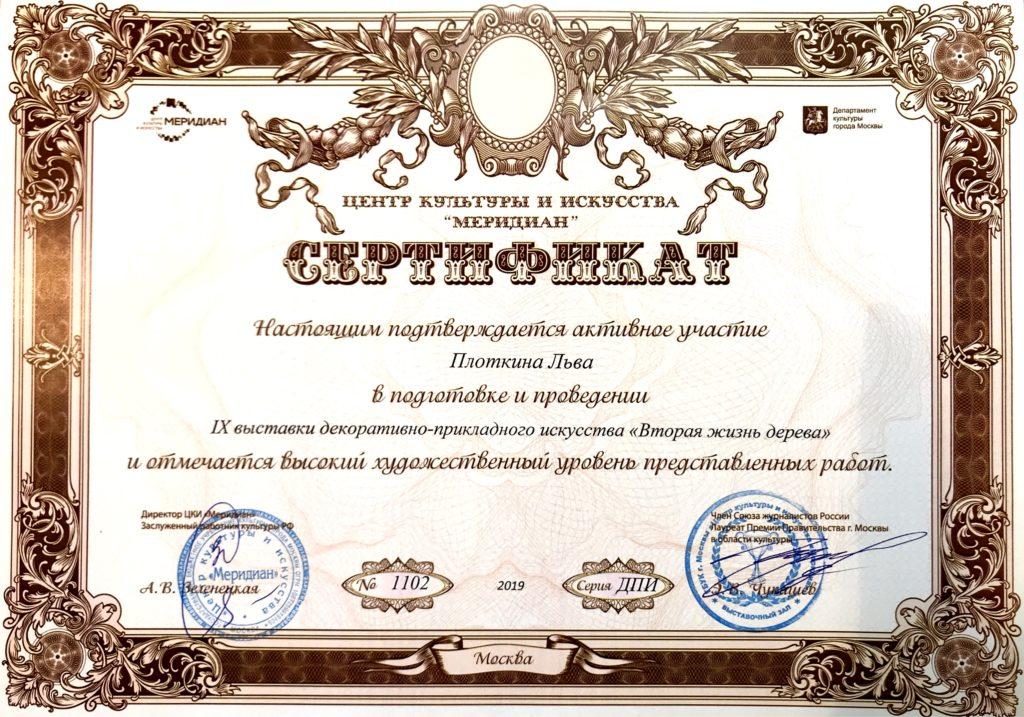 Лев Плоткин, каповое искусство, выставка, сертификат
