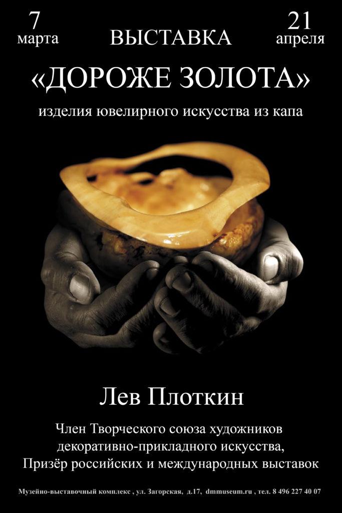 Лев Плоткин каповое искусство Дмитровский кремль выставка Дороже золота