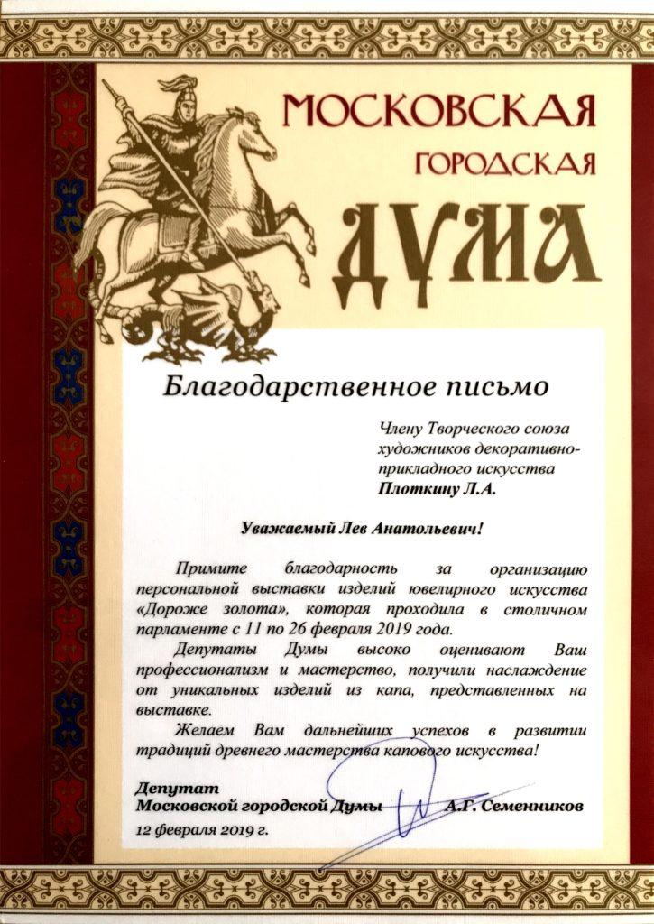 Лев Плоткин Каповое искусство Московская Городская дума Дороже золота