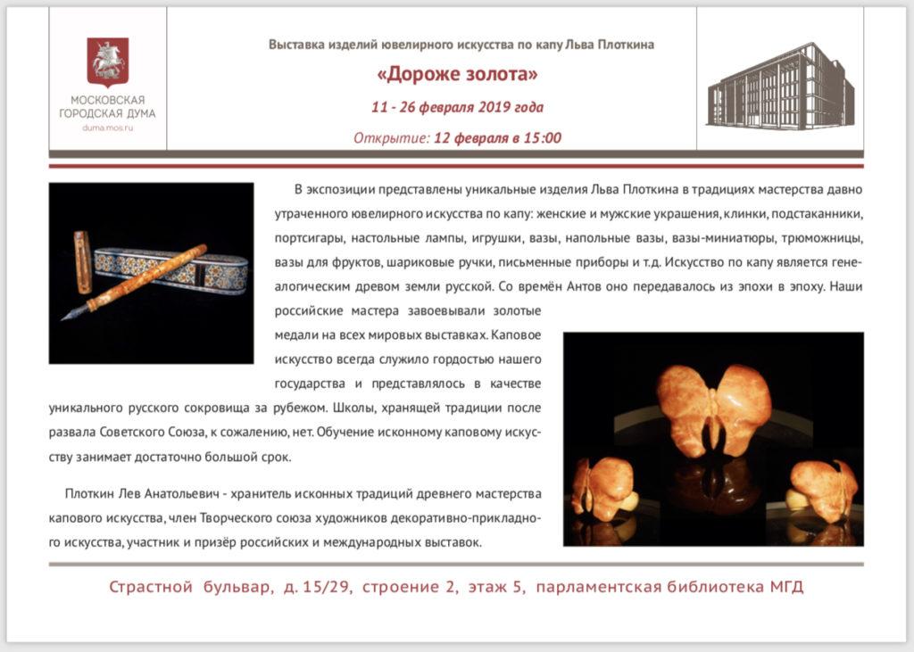 Московская городская Дума, Лев Плоткин, Хранитель, каковое искусство, выставка Дороже золота