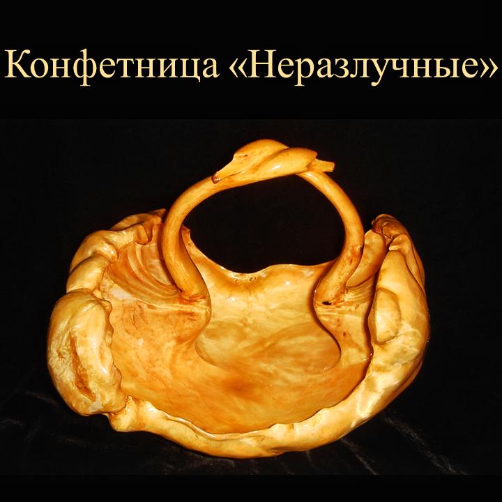 Конфетница из капа Лев Плоткин
