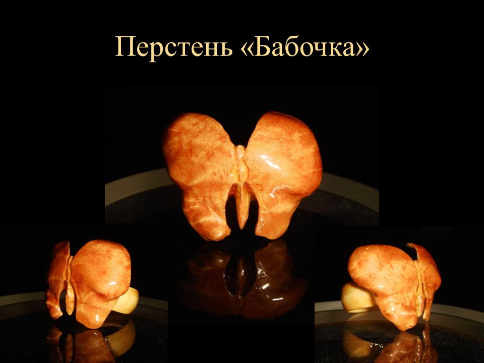 Перстень бабочка Лев Плоткин Кап Каповое искусство